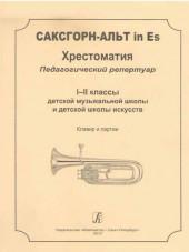 Саксгорн-альт. Хрестоматия. 1-2 класс. Составитель Гогенко