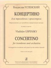 Успенский. Концертино для тромбона.