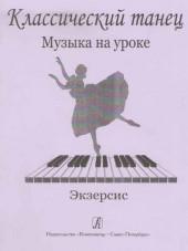 Ревская. Классический танец. Музыка на уроке. Экзерсис.
