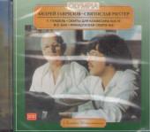 2 CD. Гендель. Сюиты для клавесина № 9-16. МКМ 121.