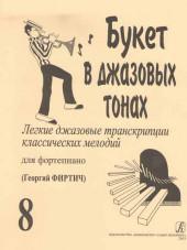 Букет в джазовых тонах - 8. Легкие джазовые транскрипции для фортепиано (Фиртич).
