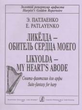 Патлаенко. Ликелда-обитель сердца моего.