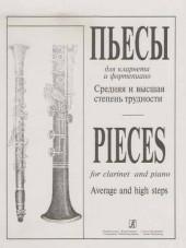 Гальперин. Пьесы для кларнета (средняя и высшая степени трудности).