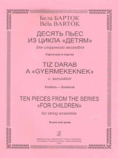 """Барток. Десять пьес из цикла """"Детям"""" для струнного ансамбля"""