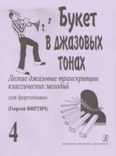 Букет в джазовых тонах - 4. Легкие джазовые транскрипции для фортепиано. (Фиртич).