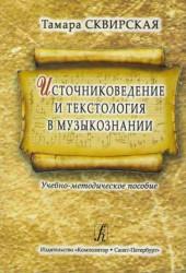 Сквирская. Источниковедение и текстология.