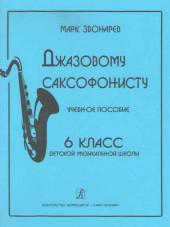 Звонарев. Джазовому саксофонисту. 6 класс.