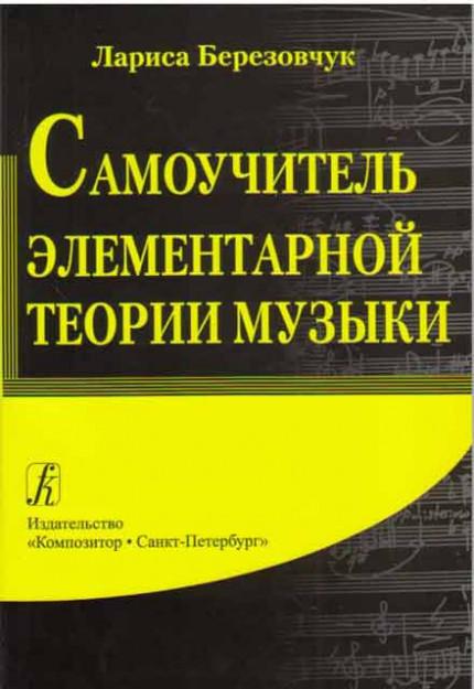 Березовчук. Самоучитель элементарной  теории музыки.