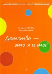 Иванова, Комаров. Детство-это я и ты! Популярная киномузыка для блокфлейты. Выпуск 1.