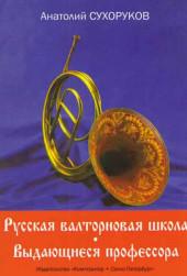 Сухоруков. Русская валторновая школа. Выдающиеся профессора.