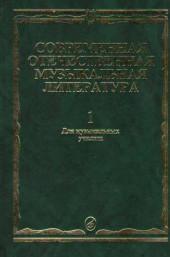 Современная отечественная музыкальная литература, выпуск 1 для музыкальных училищ.