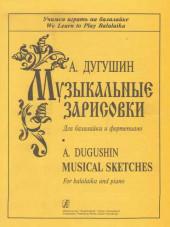 Дугушин. Музыкальные зарисовки. Для балалайки и фортепиано.