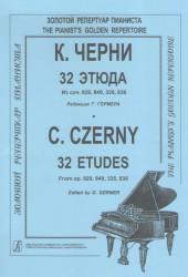 Черни. 32 этюда. Редакция Гермера.