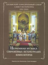 Кузнецова. Казанский кафедральный собор. Церковная музыка.