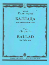 Гальперин. Баллада для виолончели.