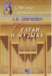 Демченко. Статьи о музыке.
