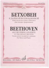 Бетховен. К далекой возлюбленной для тенора.