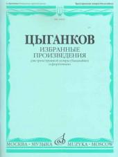 Цыганков. Избранные произведения для трехструнной домры (балалайки) и фортепиано.