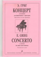Григ. Концерт (Ля Минор) для 2х фортепиано.