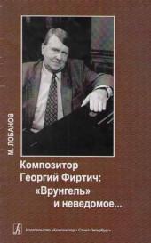 Лобанов. Композитор Фиртич. Врунгель и неведомое.