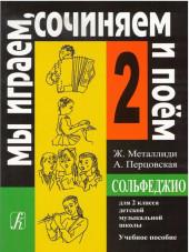 Металлиди, Перцовская. Мы играем, сочиняем и поем. Сольфеджио 2-й класс.