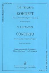 Гендель. Концерт для альта с оркестром си минор