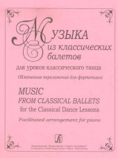 Музыка из классических балетов для уроков классического танца.