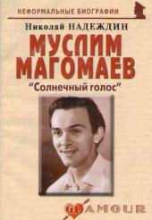 Надеждин. Магомаев. Солнечный голос.