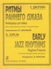 Джоплин. Ритмы раннего джаза.