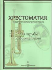Ловчиев. Хрестоматия для трубы и фортепиано.