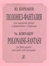Корнаков. Полонез-фантазия для флейты.