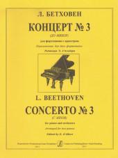 Бетховен. Концерт № 3 до минор для фортепиано для двух фортепиано.