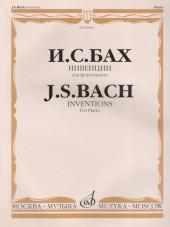 Бах. Инвенции для фортепиано. Редакция Бузони.