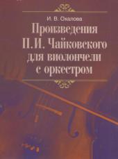 Охалова. Произведения П.И.Чайковского для виолончели с оркестром.