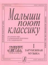 Афанасьева. Малыши поют классику, выпуск -1