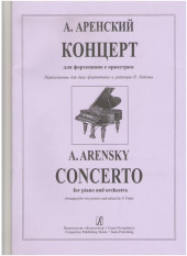 Аренский. Концерт для фортепиано.