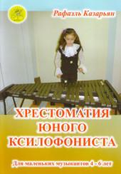 Казарьян. Хрестоматия юного ксилофониста.