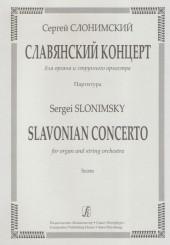 Слонимский. Славянский концерт для органа и струнных.