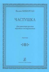 Биберган. Частушка. Для оркестра русских народных инструментов.