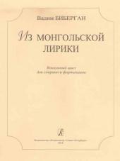 Биберган. Из монгольской лирики. Вокальный цикл для сопрано и фортепиано.