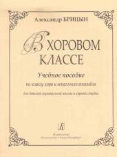 Брицын. В хоровом классе. Учебное пособие.