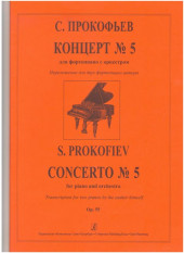 Прокофьев. Концерт № 5 для 2х фортепиано.