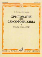 Хрестоматия для саксофона-альта. 1-3 класс. Часть 2. Пьесы, ансамбли. (Шапошникова).