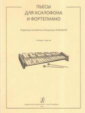 Ловецкий. Пьесы для ксилофона и фортепиано. Младшие классы.