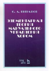 Евграфов. Элементарная теория мануального управления хором.