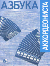 Азбука аккордеониста. Составитель Кузовлёв.