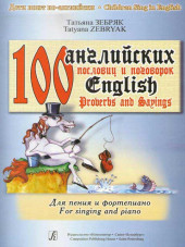 Зебряк. 100 английских пословиц и поговорок для пения.