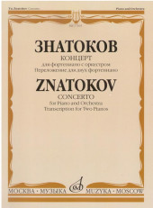 Знатоков. Концерт для фортепиано с оркестром. Переложение для  2 фортепиано.
