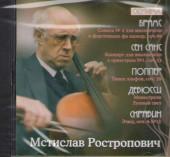 CD. Брамс, Сен-Санс, Поппер, Дебюсси, Скрябин. МКМ 240.
