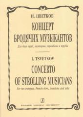 Цветков. Концерт бродячих музыкантов для двух труб, валторны, тромбона и трубы.